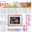 ちいき新聞11月24日号に 2本の指だけで描く「かっちゃんのパソコンマウスのゆめ展」が紹介されました