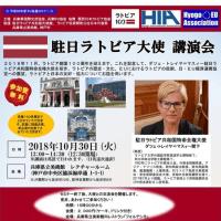 『平成30年度EUセミナー 駐日ラトビア大使講演会』のお知らせ