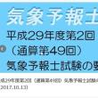 【去年の10月】