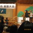 全国俳句大会 奈良