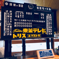 元西鉄ライオンズ田辺義三さんの訃報