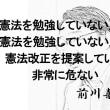 前川喜平さん / 「今の時代の憲法改正がなぜ、危ないか」