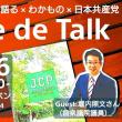明日です/Cafe de トーク 日本の未来を語る✖わかもの✖日本共産党/12月16日 ミットレーベンにて