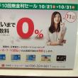オータムキャンペーン10 回無金利セール開催!!