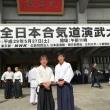 第55回全日本合気道演武大会