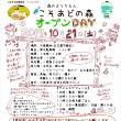【活動予告】2017.10/21こそあどの森オープンDAY
