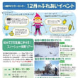 【12月12日更新】12月開催 八幡平ふれあいイベントのご案内