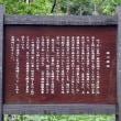 2017.7.28~30白馬14(姫川源流自然探勝園~バイカモ他)