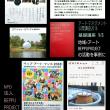 9/8  アートマネジメント公開講座2018  基礎講座 『地域×アートBEPPU PROJECTの活動を事例に』
