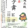 岳滅鬼太鼓平成三十年新春獅子舞