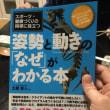 本買いました