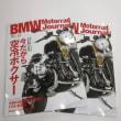 BMW Motorrad Journal入荷しました!
