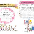 港南区で福島を忘れない。原発反対のパレードを行います。