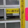 製麺rabo@西新宿五丁目