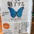 書評「人を魅了する」ガイ カワサキ