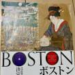 ボストン美術館の至宝展、、、先日の東京その1