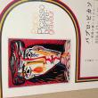 町田国際版画美術館