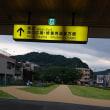 伊豆箱根鉄道駿豆線の修善寺駅