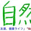 毎日新聞12月11日「温暖化対策ランク、日本は49位 5段階評価で最低グループ」STOP!地球温暖化‼ じねん道の種で「緑のタネ蒔き」!オリンピックよりも、グリーンピック『毎日を緑の祭典に』