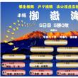御嶽海 平成31年大相撲1月場所星取表