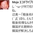 安倍総理、最後の街頭演説は秋葉原へ!【正義のミカタ 10/21】【ウェークアップ 10/21】