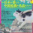静嘉堂文庫美術館で、 『あこがれの明清絵画 ~日本が愛した中国絵画の名品たち~』 を観ました。