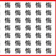 【間違い漢字探し】11問!他と異なる文字を見つけてください!