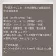 『中国茶のこころ 茶味的麁相』銀座蔦屋イベント