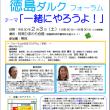 徳島ダルクフォーラム(2018.2 .3)★講師/武知実波