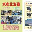 水産北海道12月号が出ました。焦点はやはり改正漁業法でしょうか?