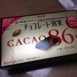 明治 チョコレート効果 カカオ86%