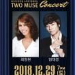 '2018 Two Muse Concert -  광주(光州(クァンジュ)'  チケット案内