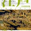 出光美術館 『「江戸名所図屏風」と都市の華やぎ』