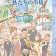 市税シリーズ Vol.4