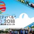 台湾フェスティバル TOKYO2018(上野)6.21~6.24