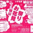 桜  イベント情報