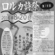 8月の詩と俳句のイベント/ロルカ詩祭ほか