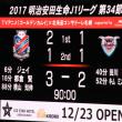 北海道コンサドーレ札幌最終節