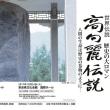 """古都 """"奈良・京都""""にて開催される「高句麗伝説コンサート」"""