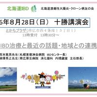 ♬北海道IBD、十勝支部総会・医療講演会のお知らせ♬