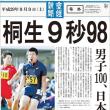 日本の夢 9秒台
