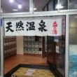 益の湯(東京・久が原)