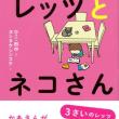 『レッツとネコさん』ひこ・田中