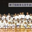 第17回南東北空手道選手権大会
