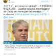 北朝鮮のICBMが絶対に届かないスペインが、北朝鮮大使を追放!