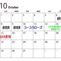 <重要>全日本選手権日程までの営業と前日練習走行についてのお知らせ<重要>
