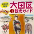 『大田区観光ガイド』 販売中です