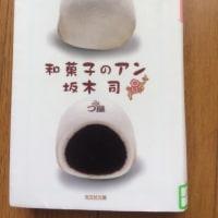 📕和菓子のアン  坂木司