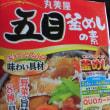 菊芋の炊き込みご飯~神奈川県菊芋生産販売店  髙城商店