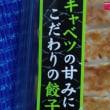 キャベツの甘みにこだわりの餃子なお惣菜で昼食したんだね:D
